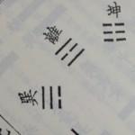 【毎日易経まとめ】澤山咸から火水未済(『易経』下巻)