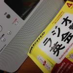 【ラジオ英会話】2014年3月31日放送分