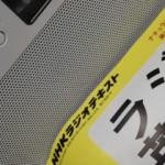 【ラジオ英会話】2014.4.14