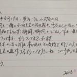 【成長】『一年前の自分からの手紙』PART2