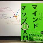 【本】『デジタルマインドマップ超入門』