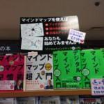 【本】『デジタルマインドマップ超入門』店頭ディスプレイ