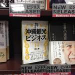 【本】『必ず儲かる 沖縄観光ビジネス』