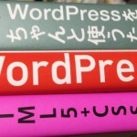 HPのリニューアルとWordPress