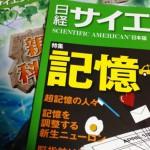 【本】日経サイエンス9月号(2014年) 特集『記憶』