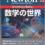 【本】Newton別冊 数学の世界