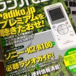 【雑誌】ラジオマニア2014