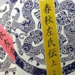 【本】『春秋左氏伝 ビギナーズクラシック』