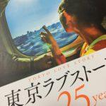 【本】『東京ラブストーリー After 25 years』